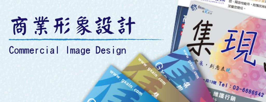 商業形象設計,集現設計,名片設計,新竹