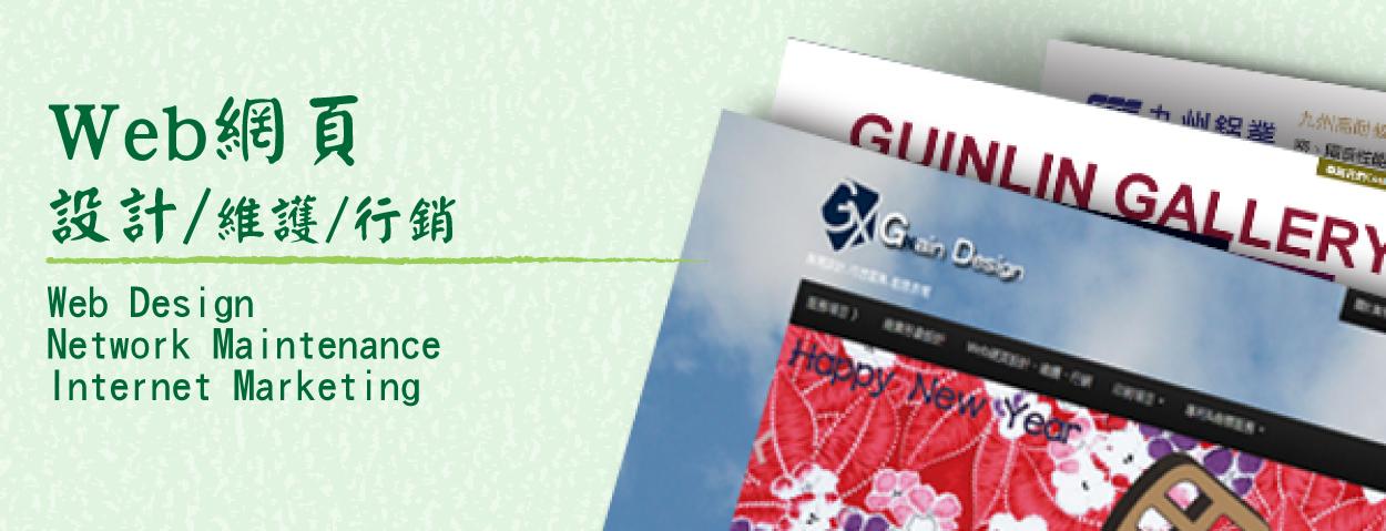 網頁設計、網站維護、SEO行銷 ,gxain design