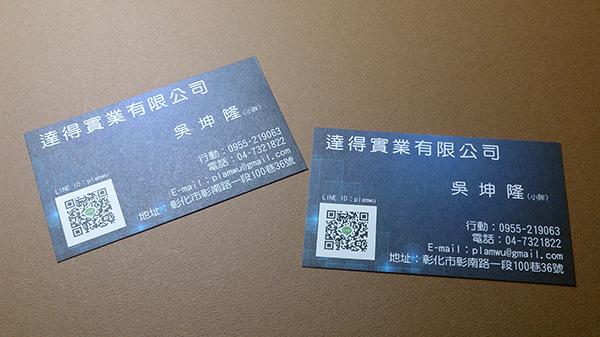 印名片,名片設計,名片印刷,新竹,合版印刷