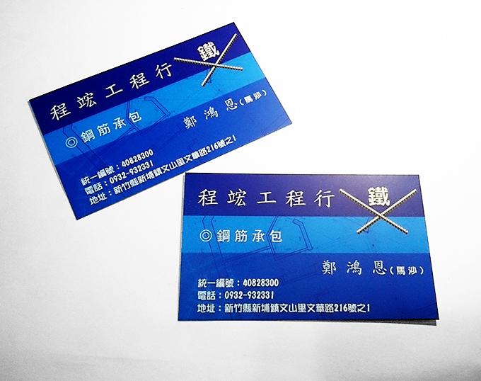 印名片-設計作品-程竤工程行,印名片,名片,印刷,設計,新竹,一級卡