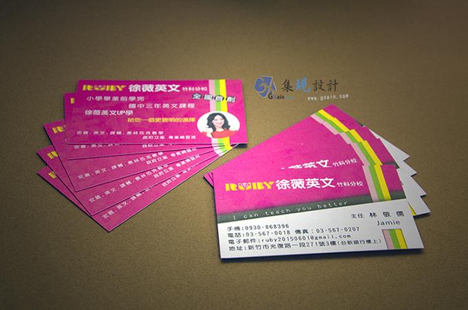 徐薇英文-竹科分校