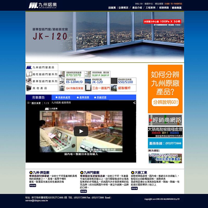 網站設計作品-九州鋁業網站,gxain design , 集現設計, 新竹