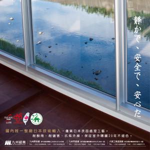九州廣告-201508-rt