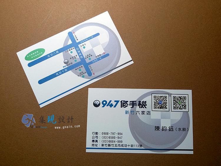 印名片-設計作品-947修手機-竹北六家店-名片